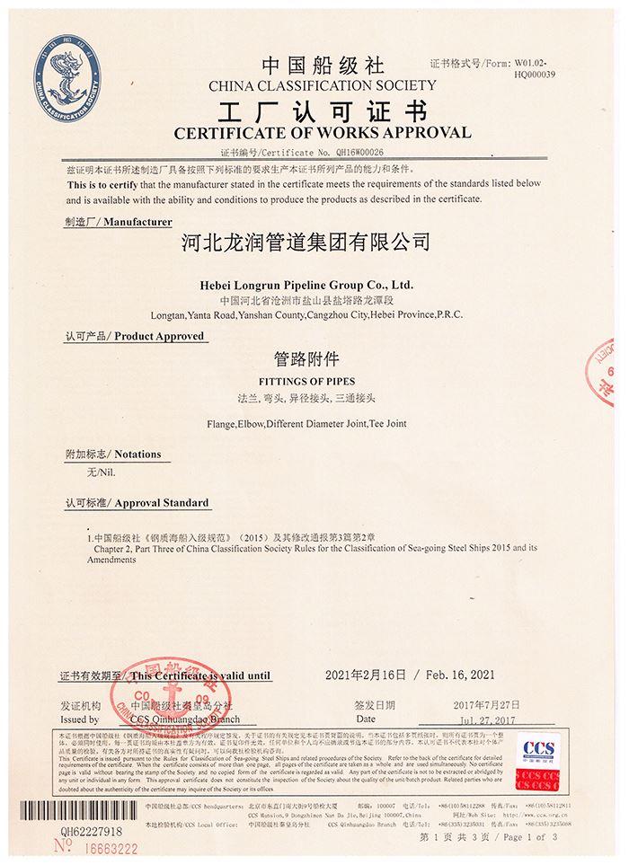 船级社认证证书