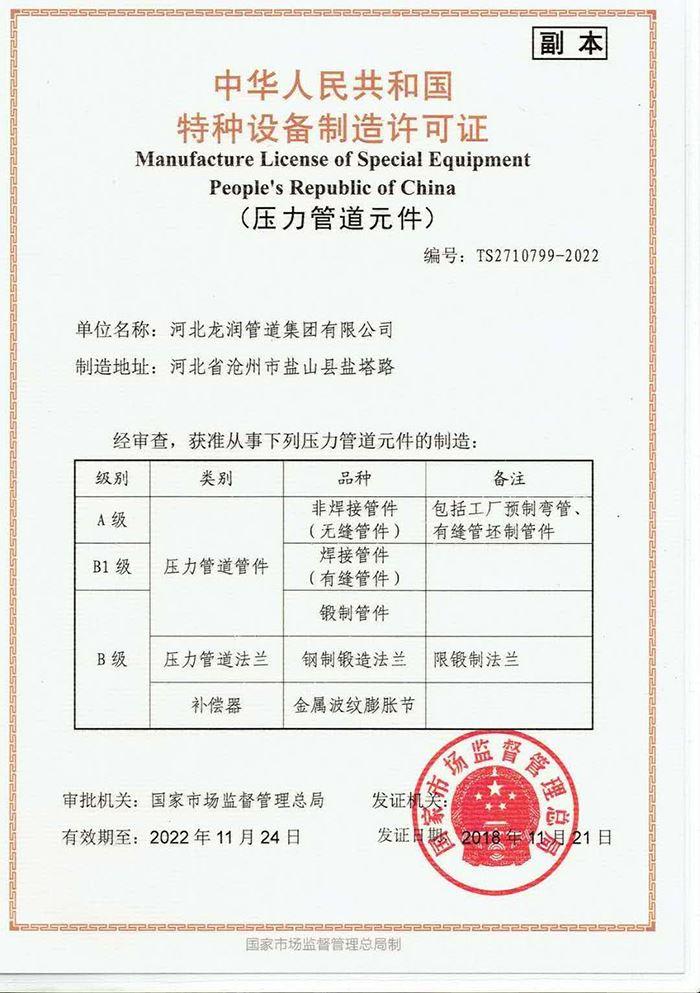2018特种设备制造许可证